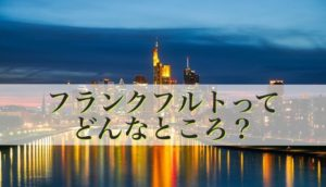 ドイツで海外生活!フランクフルトの治安・オススメ観光スポットを紹介