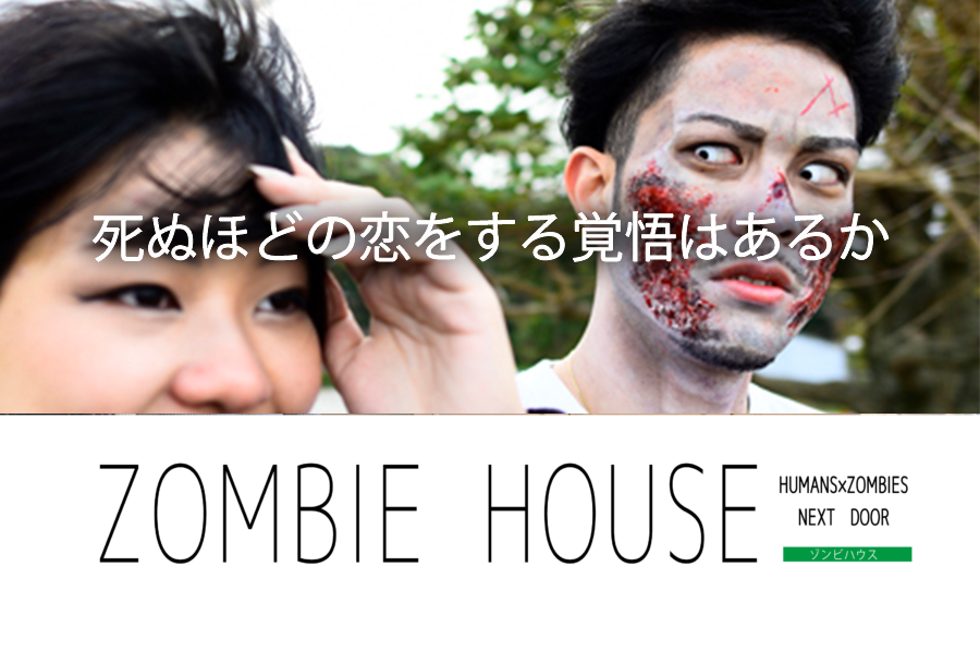 ZOMBIE HOUSE-2nd week-