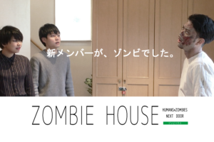 ZOMBIE HOUSE-1st week-【連載】