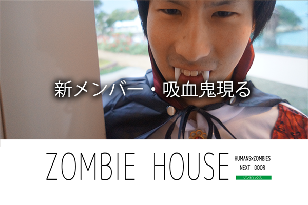 ZOMBIE HOUSE-6th week-