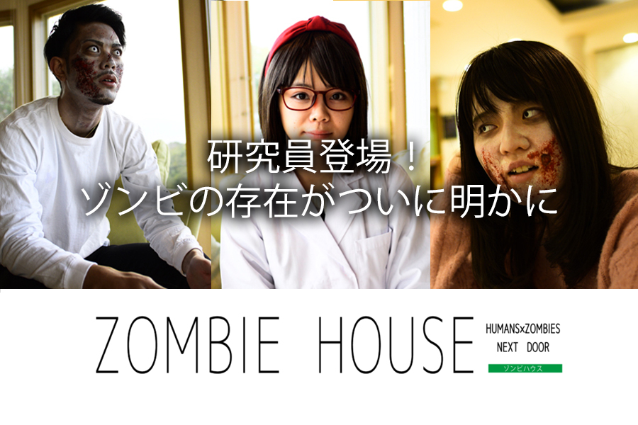 ZOMBIE HOUSE-5th week-