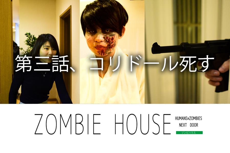 ZOMBIE HOUSE-3rd week