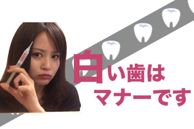 【歯の白さはマナー】日本では買えない市販のホワイトニング剤を紹介してみる