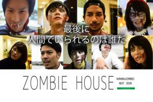 ZOMBIE HOUSE-最終話-