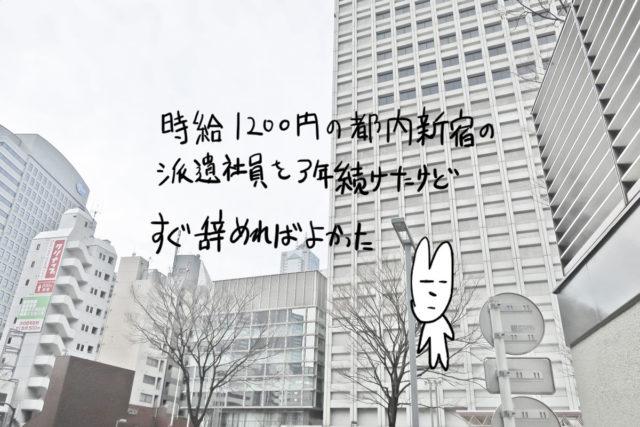 時給1200円の都内新宿の派遣社員を3年続けたけどすぐ辞めればよかった話