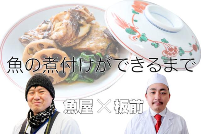 【魚屋×板前】魚の煮付けの「選び方〜超簡単な作り方」まで完全網羅した