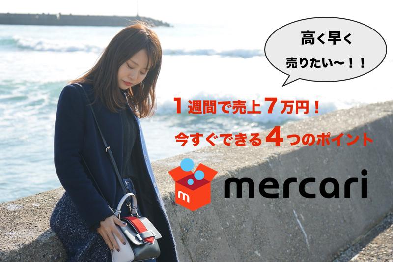 簡単!メルカリで週7万円売り上げた私が教える4つの秘訣